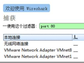Wireshark系列之4 捕获过滤器
